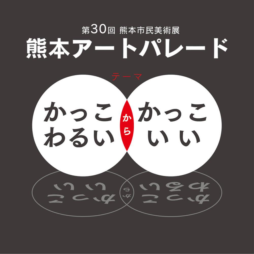 第30回熊本市民美術展 熊本アートパレード