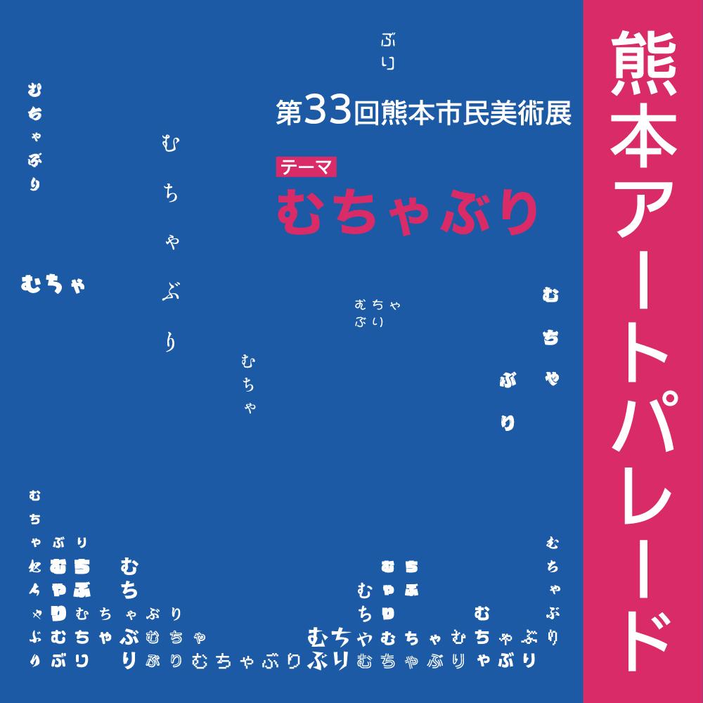 第33回熊本市民美術展 熊本アートパレード