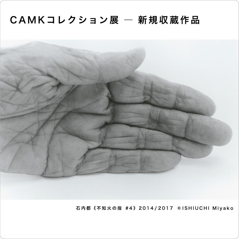 CAMKコレクション展 -新規収蔵作品