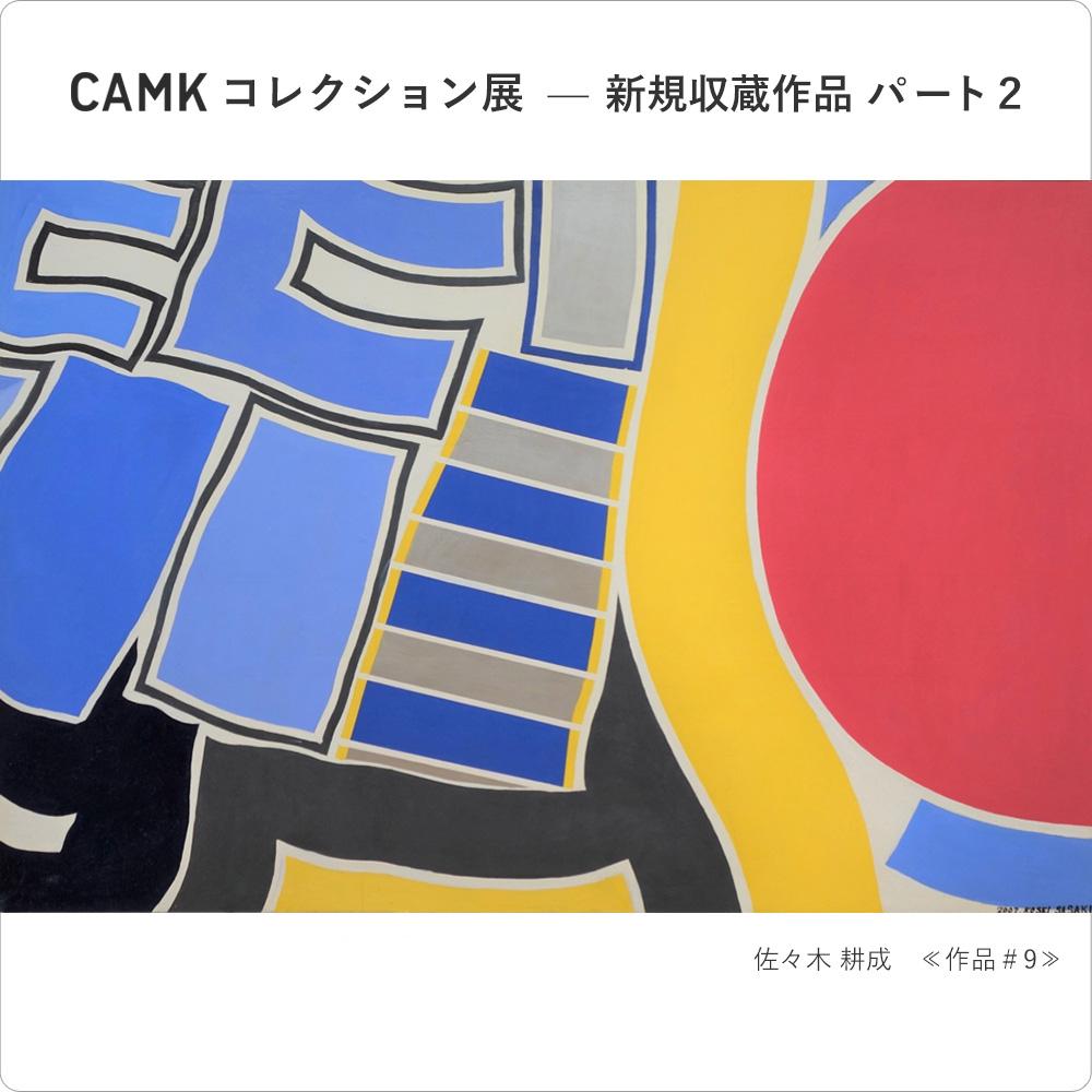 CAMKコレクション展-新規収蔵作品 パート2