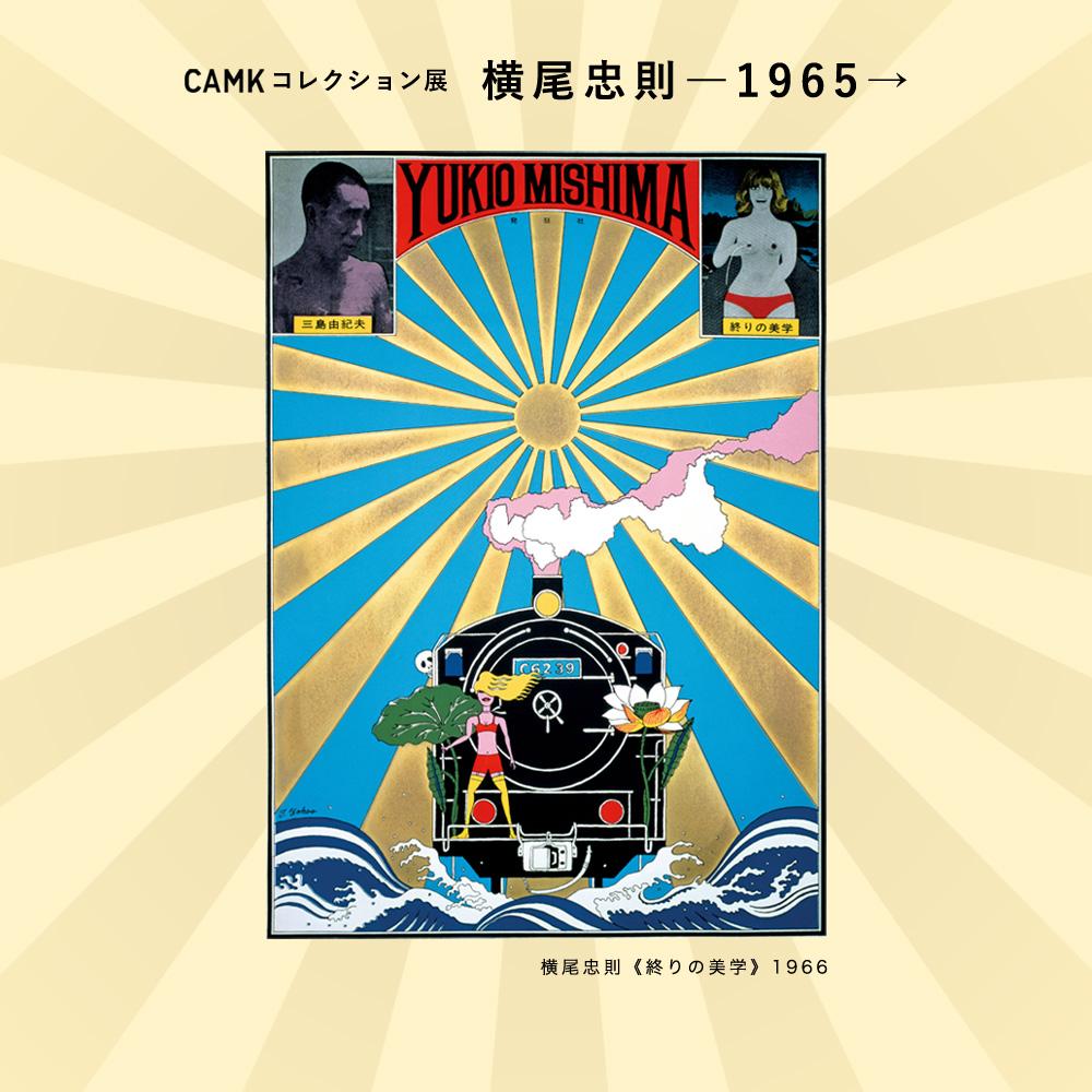 CAMKコレクション展 横尾忠則―1965→