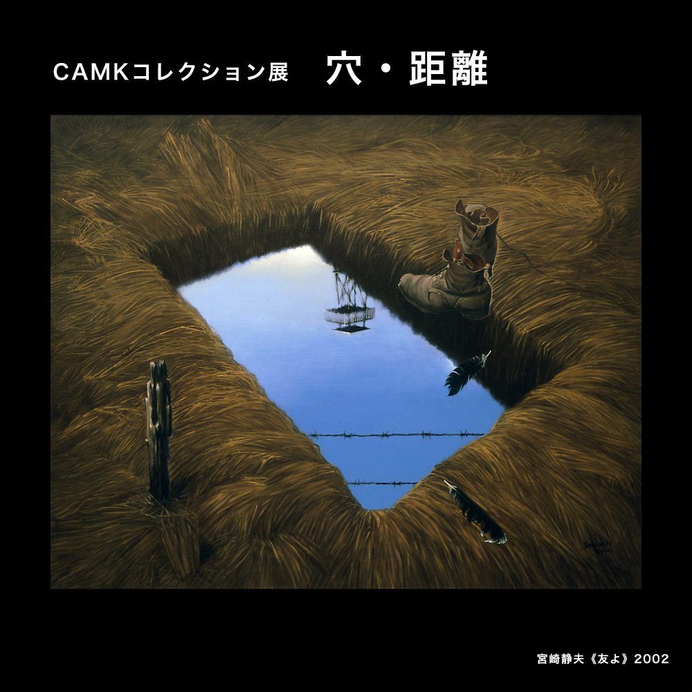 CAMKコレクション展 穴・距離