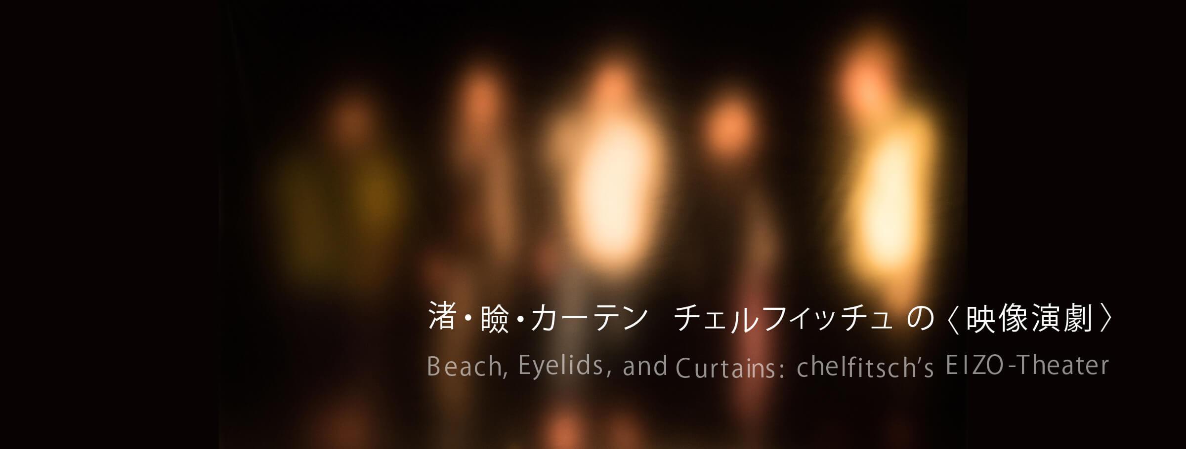 Beach, Eyelids, and Curtains: chelfitsch's Eizo-Theater