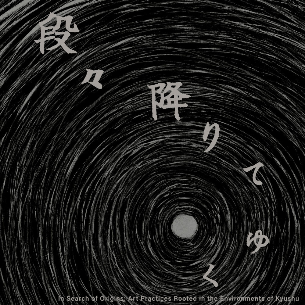 段々降りてゆく九州の地に根を張る7組の表現者