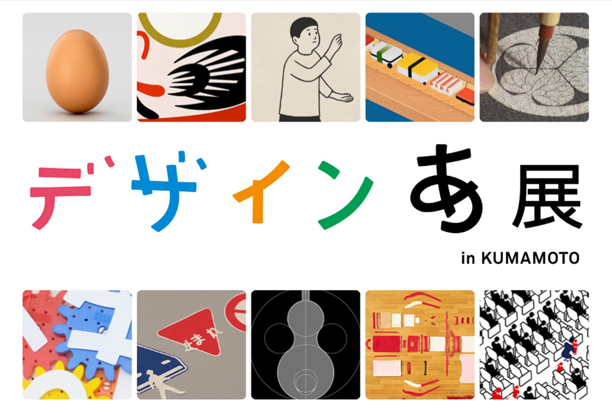 デザインあ展 in KUMAMOTO