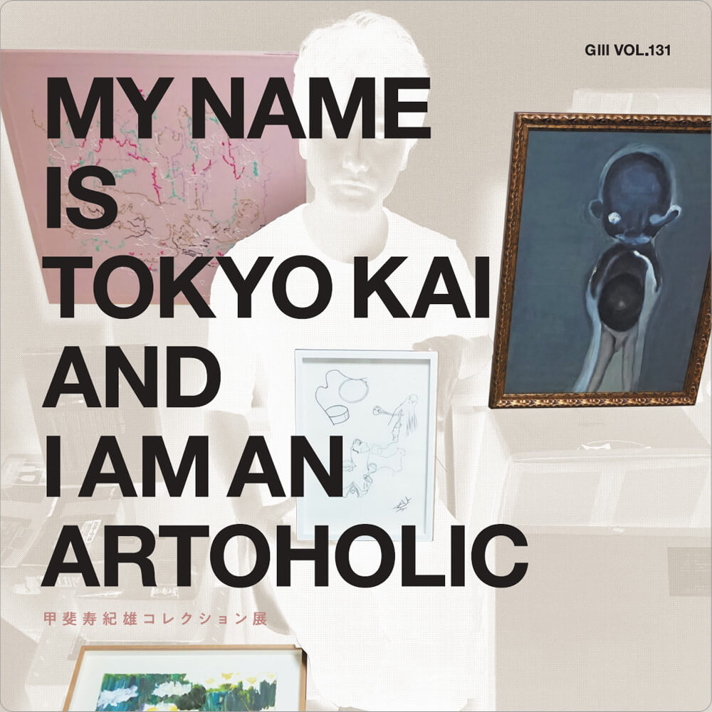 My Name is Tokyo Kai and I am an Artoholic 甲斐寿紀雄コレクション展