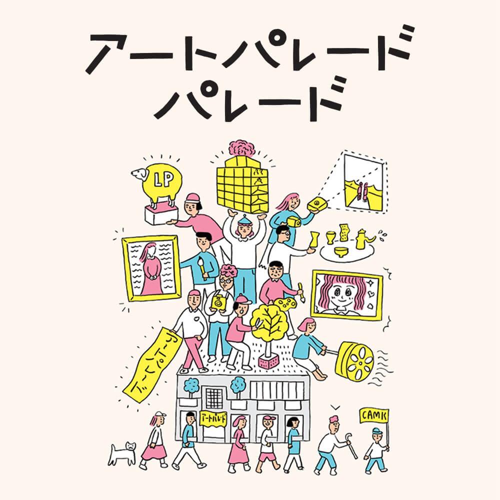 G3-Vol.123 熊本アートパレード名品展 アートパレード・パレード