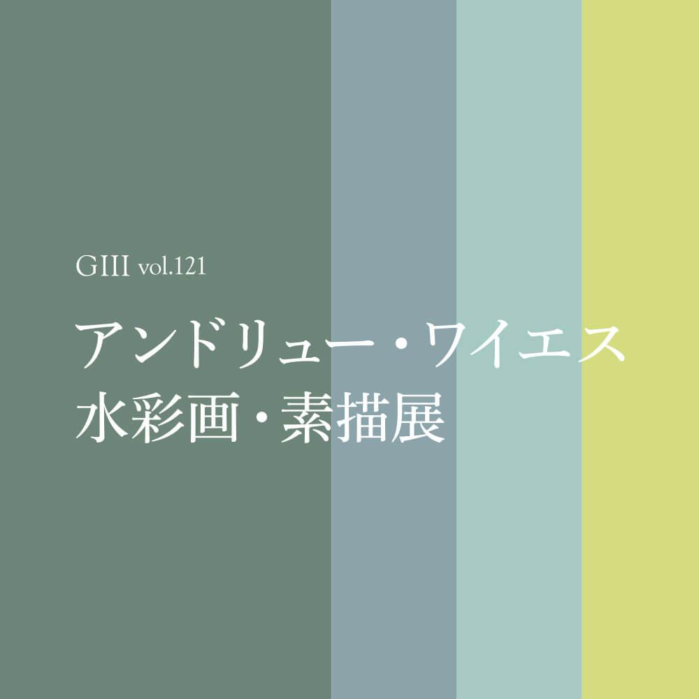 熊本地震復興支援特別企画 丸沼芸術の森所蔵アンドリュー・ワイエス水彩画・素描展