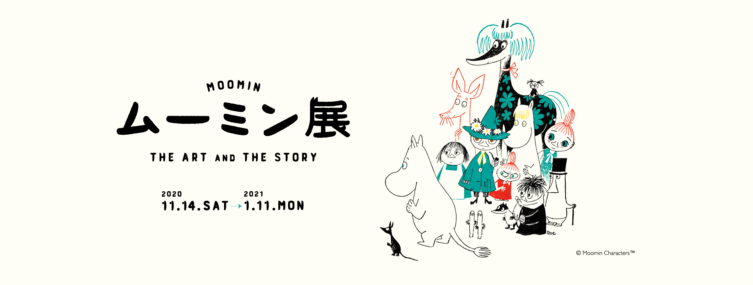 ムーミン展THE ART AND THE STORY