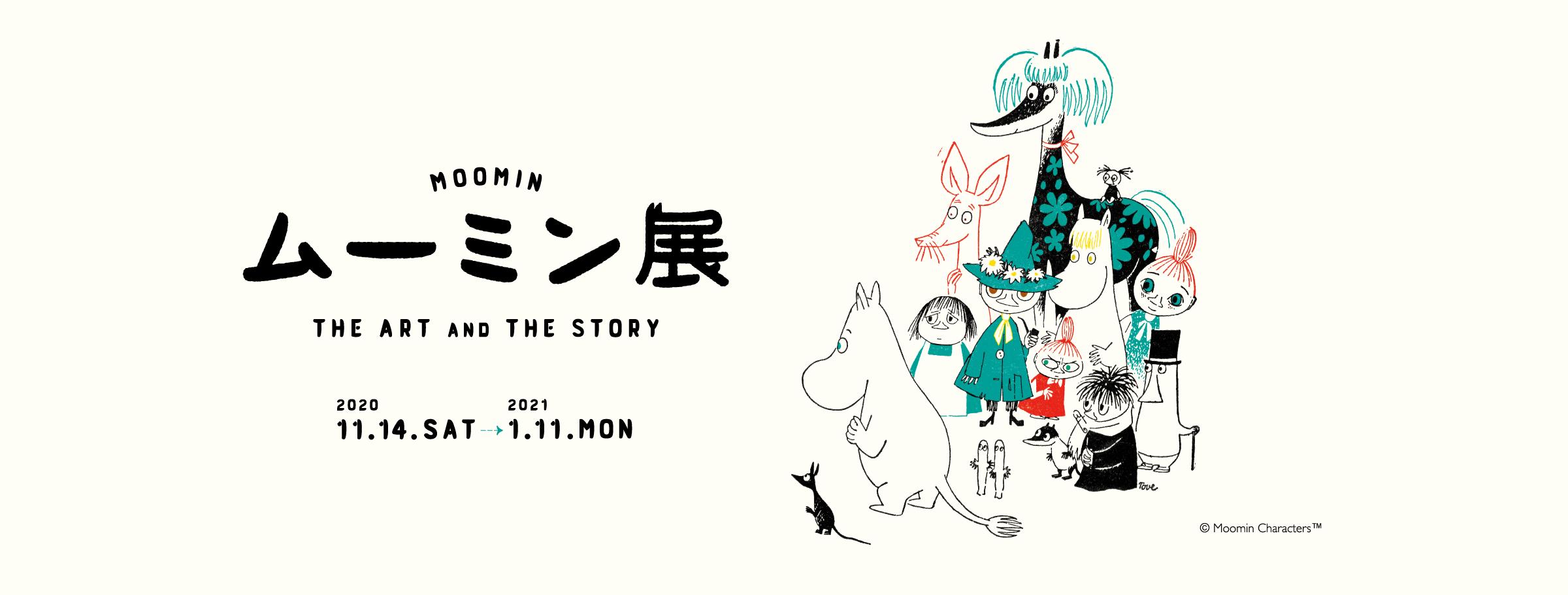 ムーミン展THE ART AND THE STORY