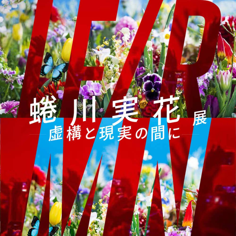 MIKA NINAGAWA INTO FICTION/REALITY