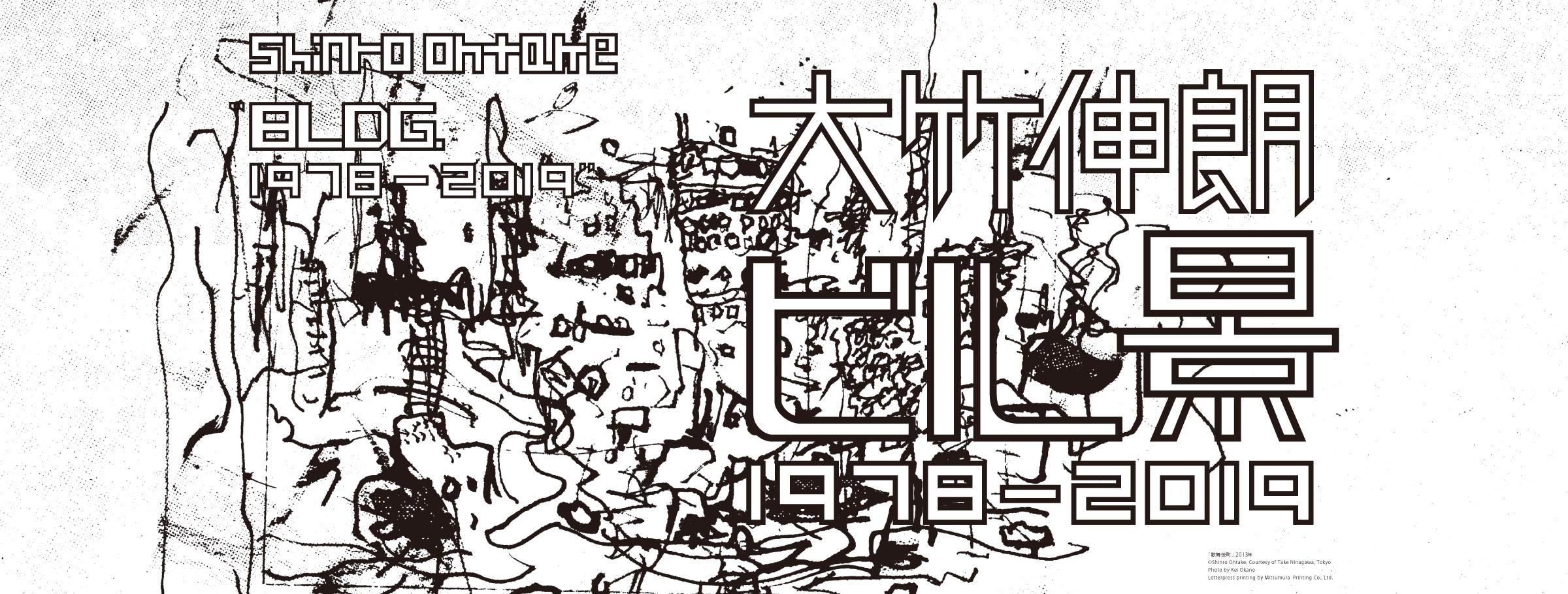 大竹伸朗 ビル景 1978-2019