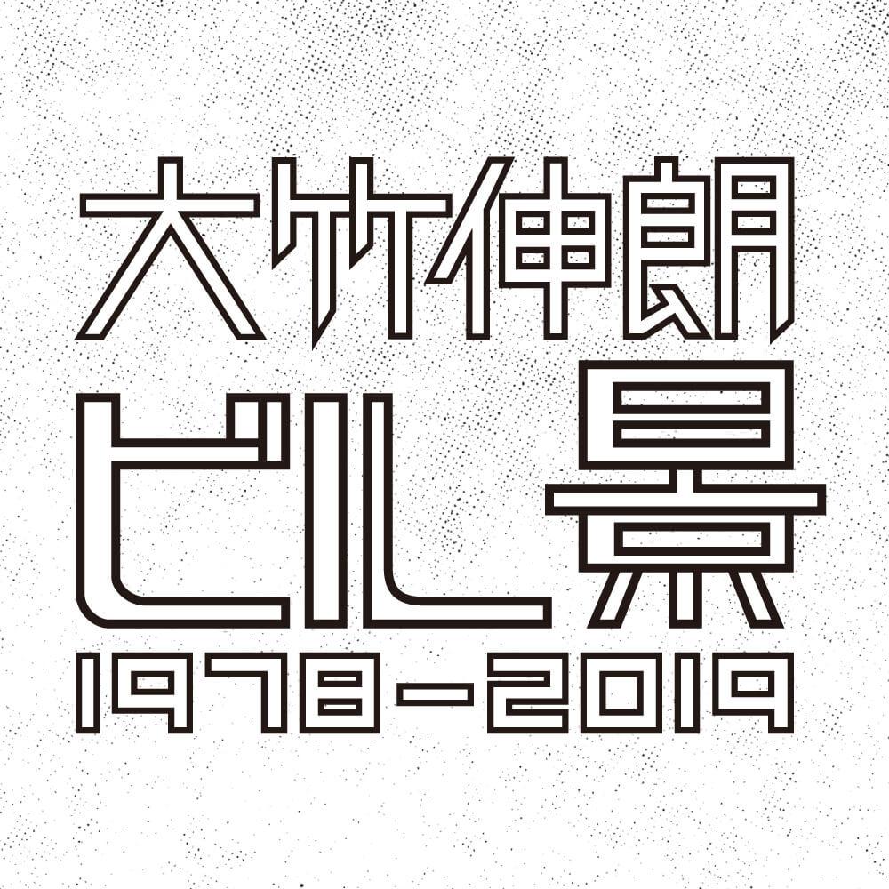 Shinro Ohtake: BLDG. 1978-2019