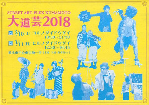 STREET ART-PLEX KUMAMOTO 協働事業 大道芸2018