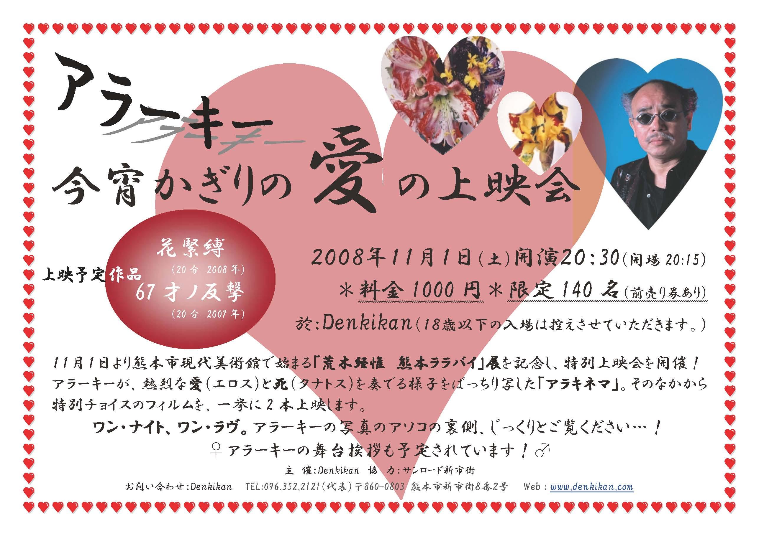 熊本ララバイ母子ヌード 熊本 クロスメディア・コミュニケーションズ 代表取締役 雨宮和弘