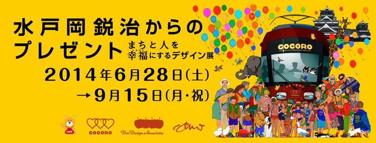 熊本市現代美術館水戸岡鋭治からのプレゼントーまちと人を幸福にする