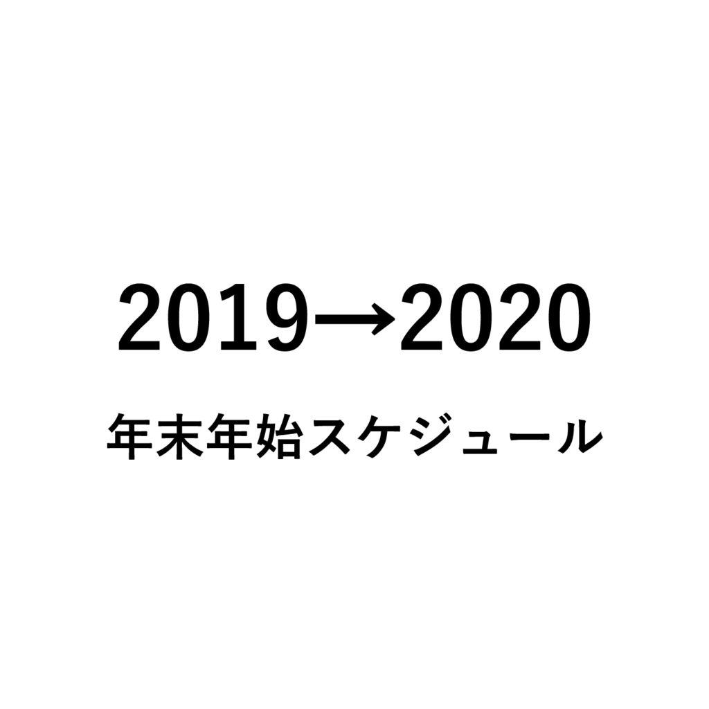 2019_2020のサムネイル