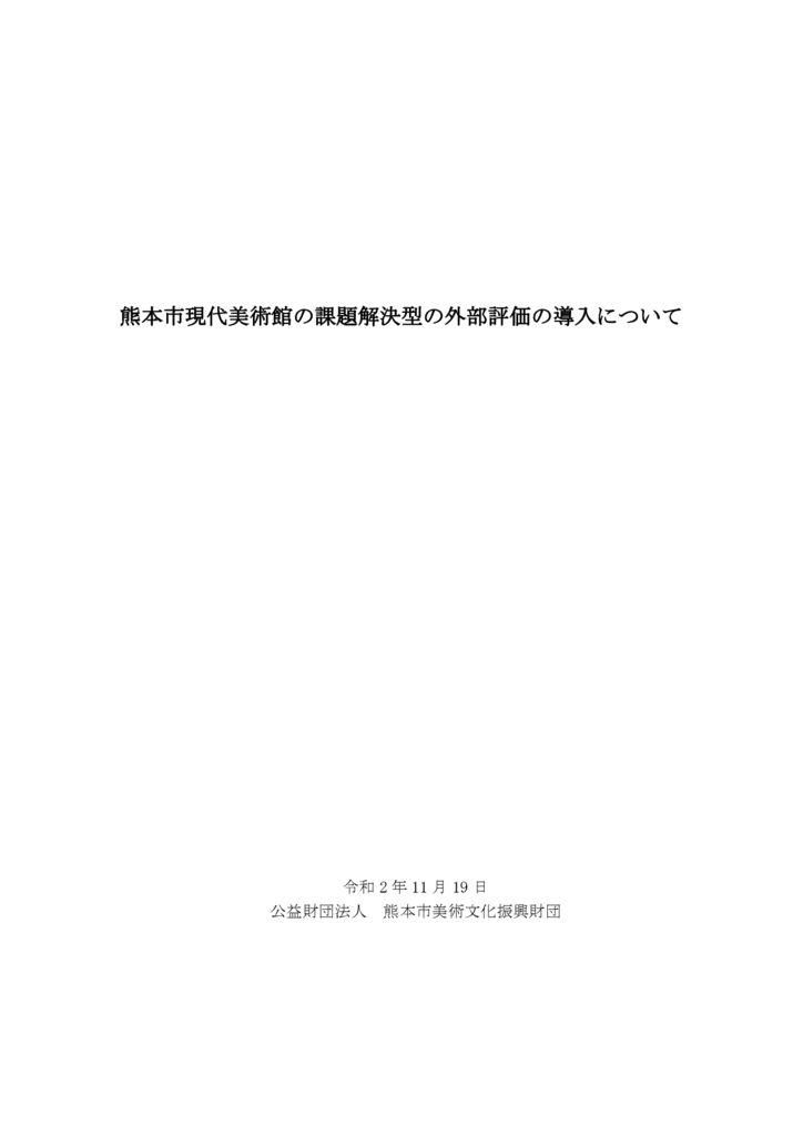 熊本市現代美術館の課題解決型の外部評価の導入(20201119 )のサムネイル